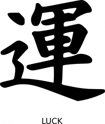 Free Download Of Kanji Luck Clip Art Vector Graphic Vector